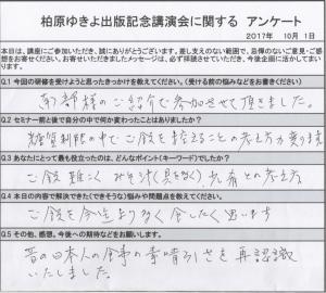 questionnaire5