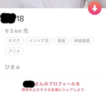 TinderのJKのプロフィール