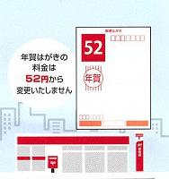 52円年賀はがきを年賀以外に使う時は62円なのか?調べてみた