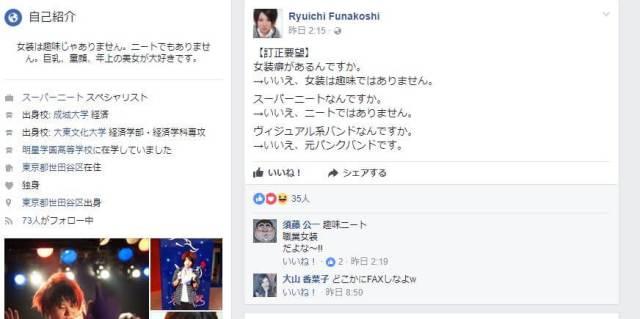 松居一代の息子の現在と就職先は?女装画像がFacebookで公開されていた!?