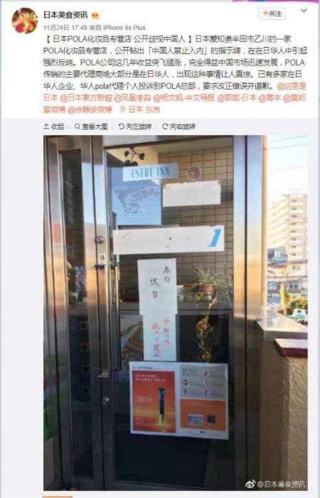 ポーラの店舗で『中国人出入り禁止』の張り紙を貼った理由がなんと・・