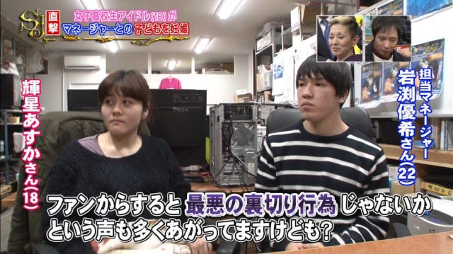 輝星あすかとマネージャー岩渕優希の顔画像と妊娠報告にネットの声