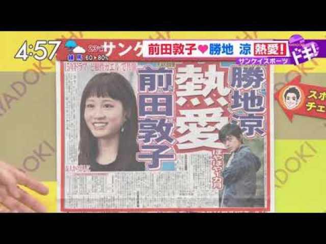 勝地涼と前田敦子が熱愛報道にネットでは好印象!!