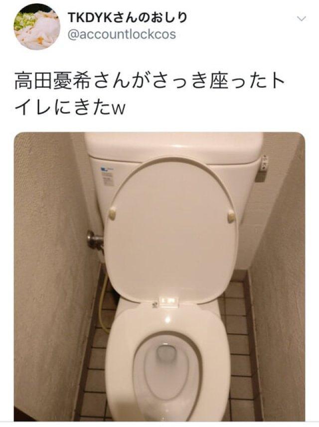 高田憂希のトイレ事件の場所・詳細はこちら