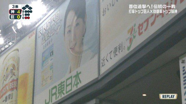 阪神・ロサリオ の特大弾動画はこちら (吉永小百合)へ直撃している