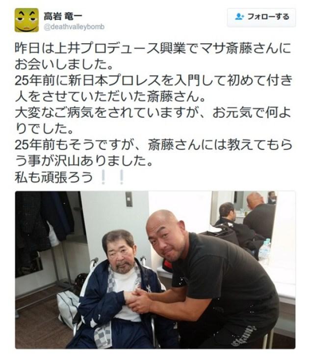 【動画】マサ斎藤の病気はパーキンソン病!2016、2017年にはリングに上がる姿も・・