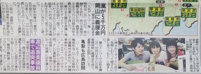 亀梨和也が広島へ避難所訪問!イマなま生出演をキャンセルした理由