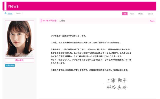 桐谷美玲 三浦翔平 結婚報道までの経緯とネットの反応は?