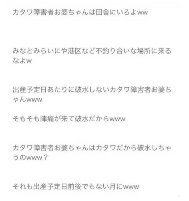 大渕愛子 警告!ブログの消された誹謗中傷コメントとは。。