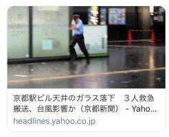 京都駅 天井ガラス落下【動画あり】ネットの反応は