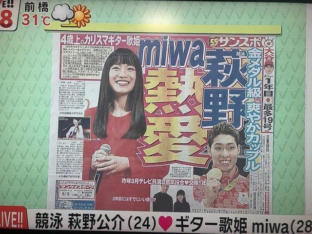 miwa 萩野公介との熱愛報道!【ツーショット画像あり】ネットの声は・・・