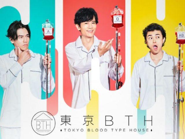 水嶋ヒロ 9年ぶりに稲垣吾郎主演ドラマ『東京BTH』に出演にネットの声は