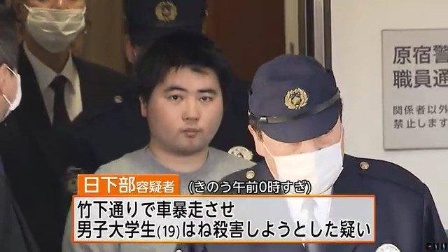 日下部和博の顔画像 犯行動機 使用した車は?