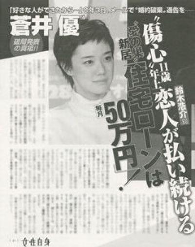 蒼井優の結婚歴・元旦那の真相が判明した!歴代彼氏にいたのか!?