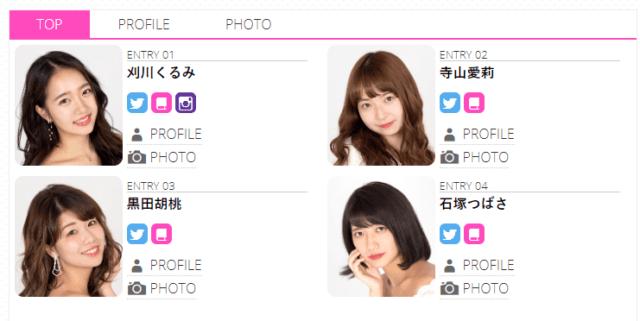 河井美紀 日大法学部ミスコンのインスタと顔画像は?