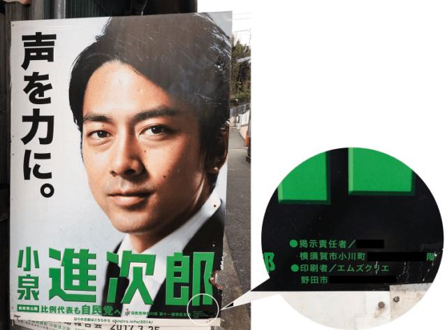 小泉進次郎が支出したエムズクリエ(幽霊会社)の場所とM氏の名前が判明!!