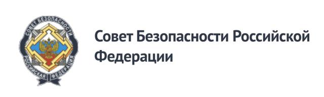 Межведомственная комиссия Совета Безопасности России по информационной безопасности констатировала рост киберугроз