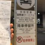 羽田空港タクシー料金