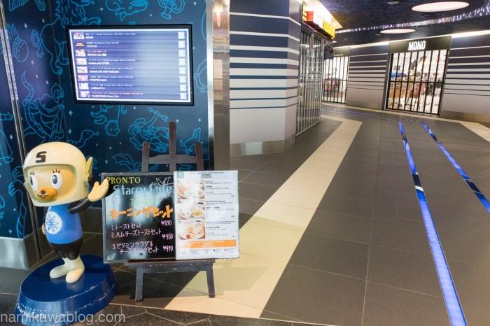 羽田空港国際線ターミナルPRONTO