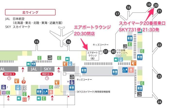 羽田空港国内線第1ターミナルのラウンジと20番搭乗口
