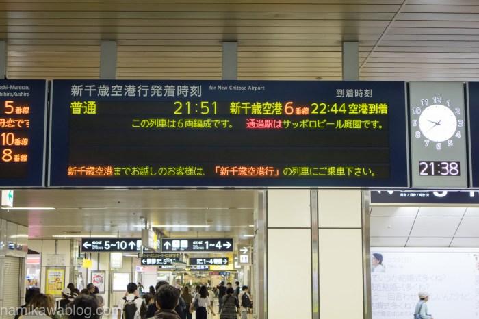 JR札幌駅発新千歳空港行き最終列車