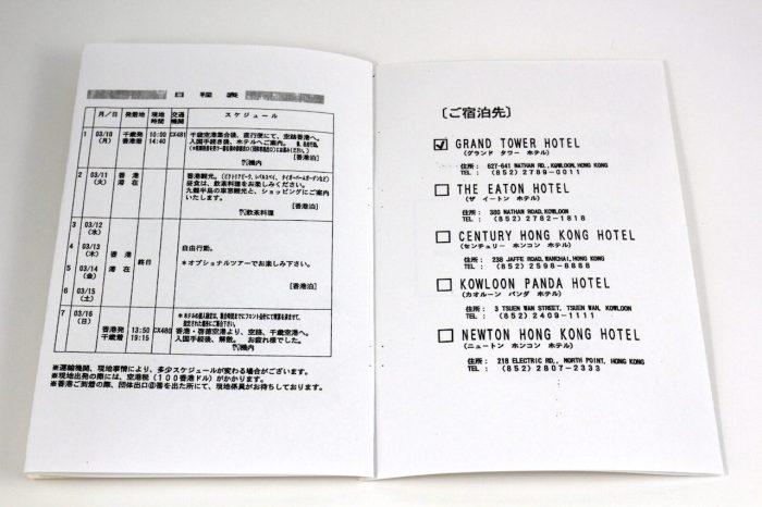 1997年香港ツアー日程表詳細
