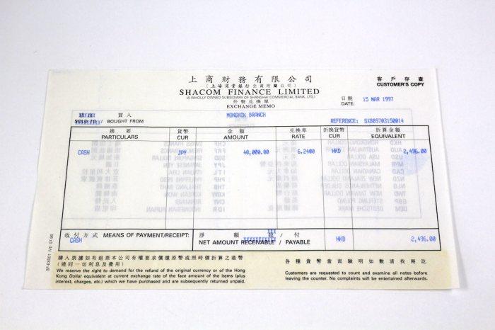 1997年4万円を香港ドルに両替