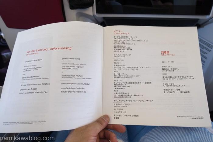 オーストリア航空機内食メニュー日本語
