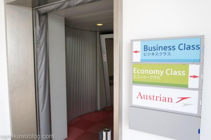 オーストリア航空ビジネスクラス機内搭乗口