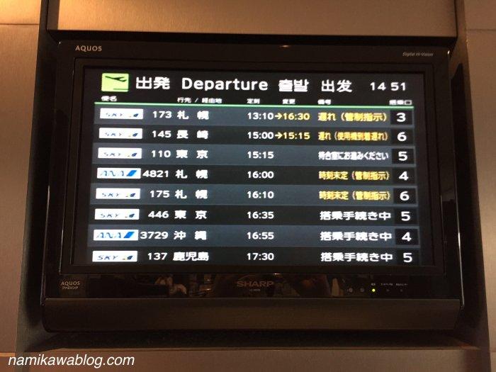 ラウンジ神戸の運行情報を知らせる電光掲示板