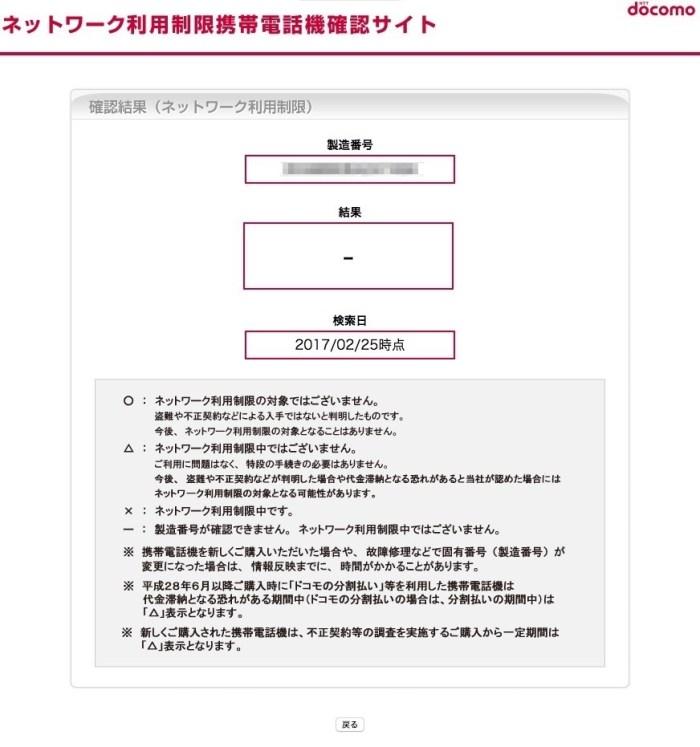NTTドコモのネットワーク利用制限解除後の結果