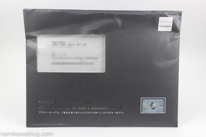 アメックスプラチナカード・インビテーション封筒