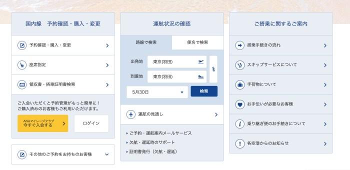 ANAホームページトップ画面の下