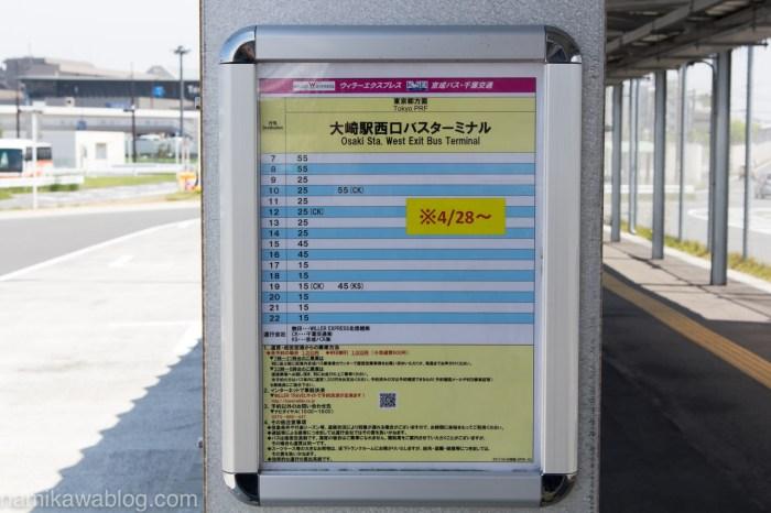 成田シャトル・時刻表