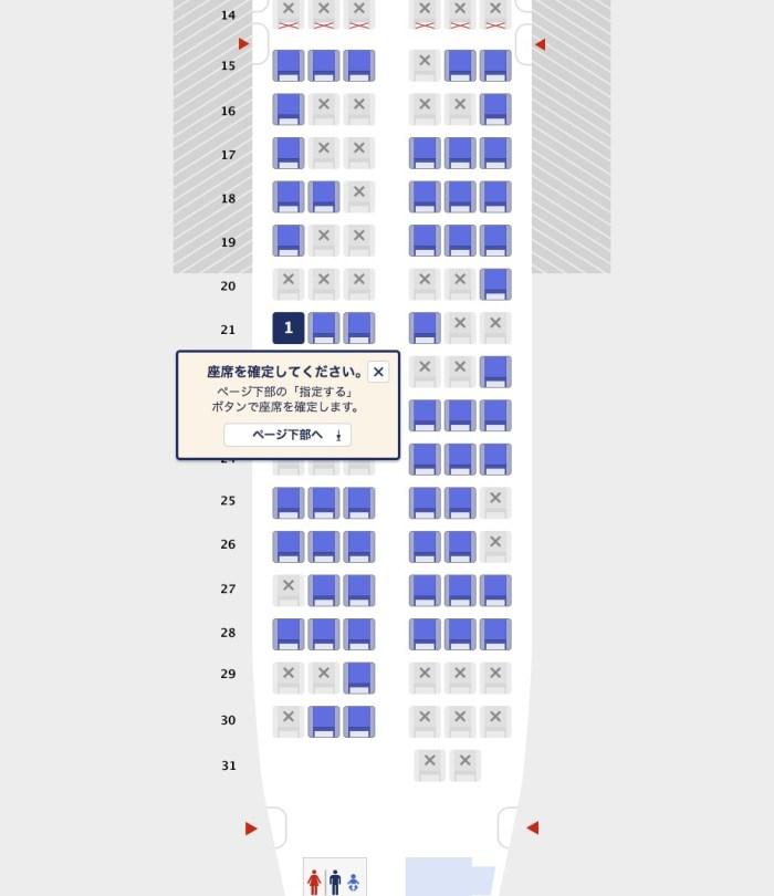 ANA特典航空券・座席を指定