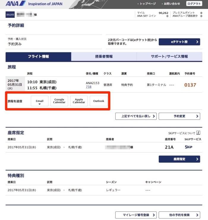 ANA特典航空券・旅程を送信