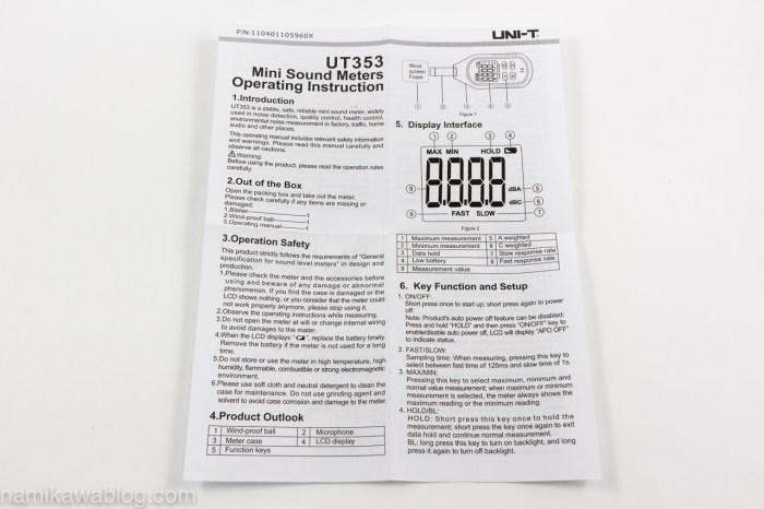 UNI-T UT353 小型デジタル騒音計・取扱説明書
