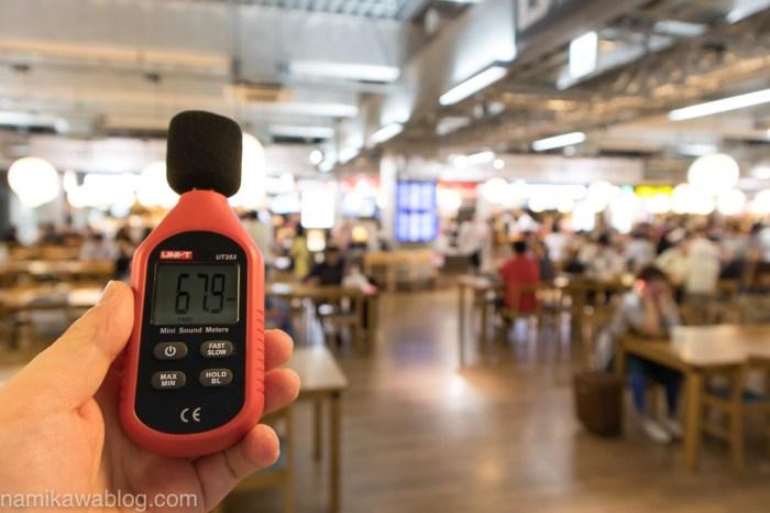 成田空港第3ターミナル・フードコートで騒音レベルを測定
