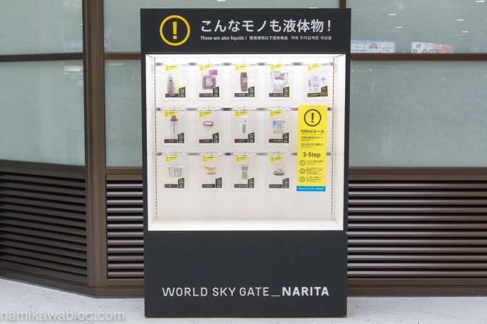 成田空港国際線ターミナル・液体物サンプル