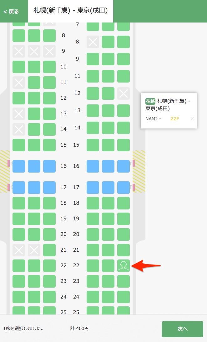 春秋航空日本(SPRING JAPAN)座席選択