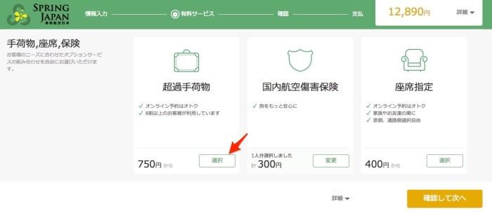 春秋航空日本(SPRING JAPAN)超過手荷物選択