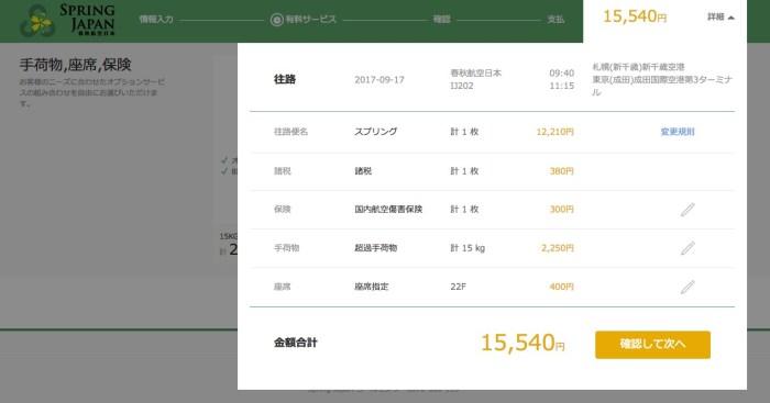 春秋航空日本(SPRING JAPAN)予約詳細画面