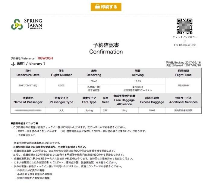 春秋航空日本(SPRING JAPAN)予約確認書