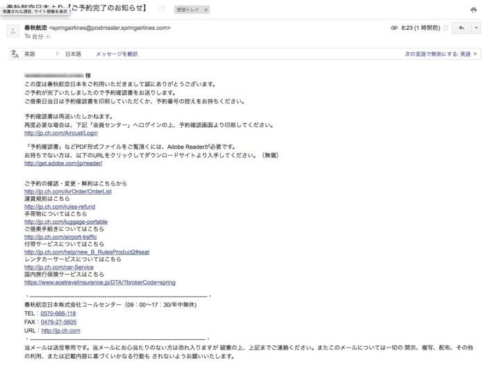 春秋航空日本(SPRING JAPAN)予約完了メール