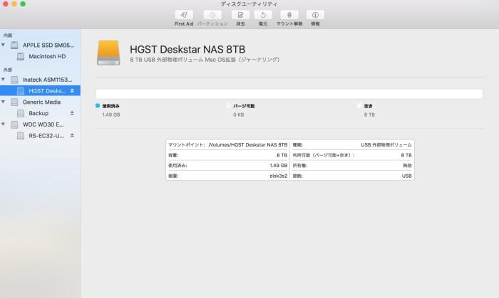 HGST Deskstar NAS 8TB名称変更完了