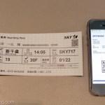 スカイマークモ・バイル搭乗券と紙の搭乗券