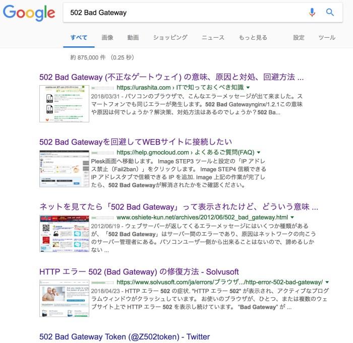502 Bad Gateway検索結果