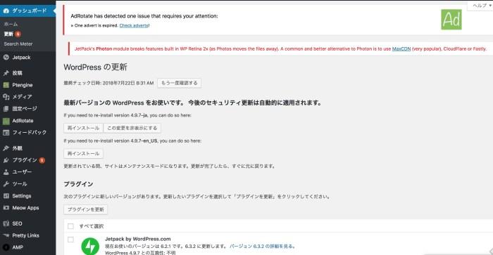 WordPress(ワードプレス)管理画面(ダッシュボード)