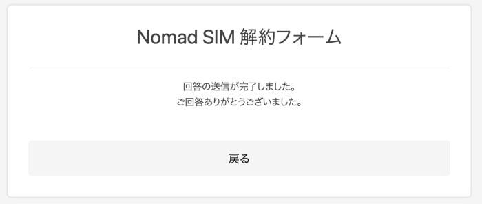 Nomad SIM解約申請完了