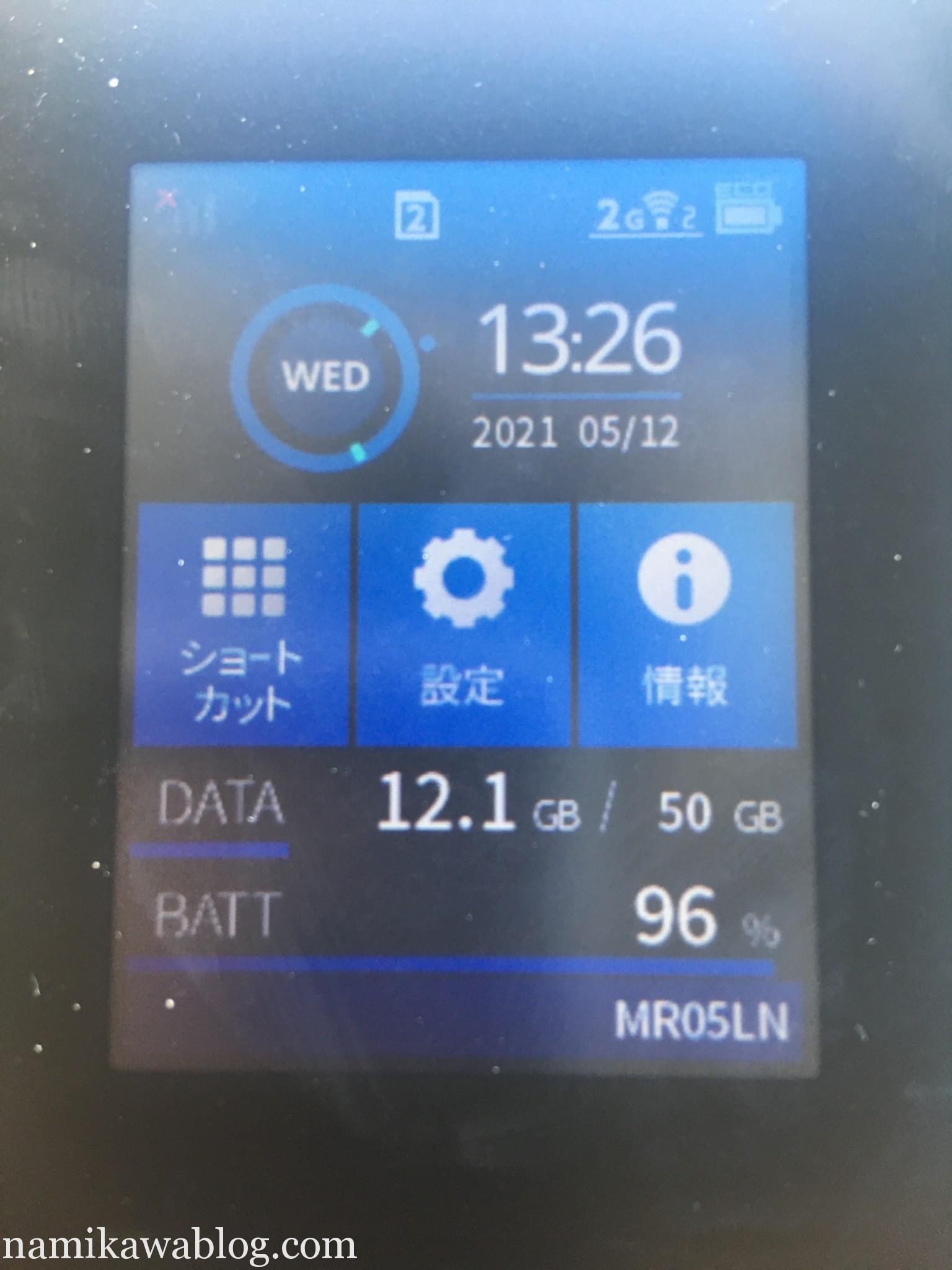 Nomad SIM解約後_Atrem MR05LNのデータ通信量